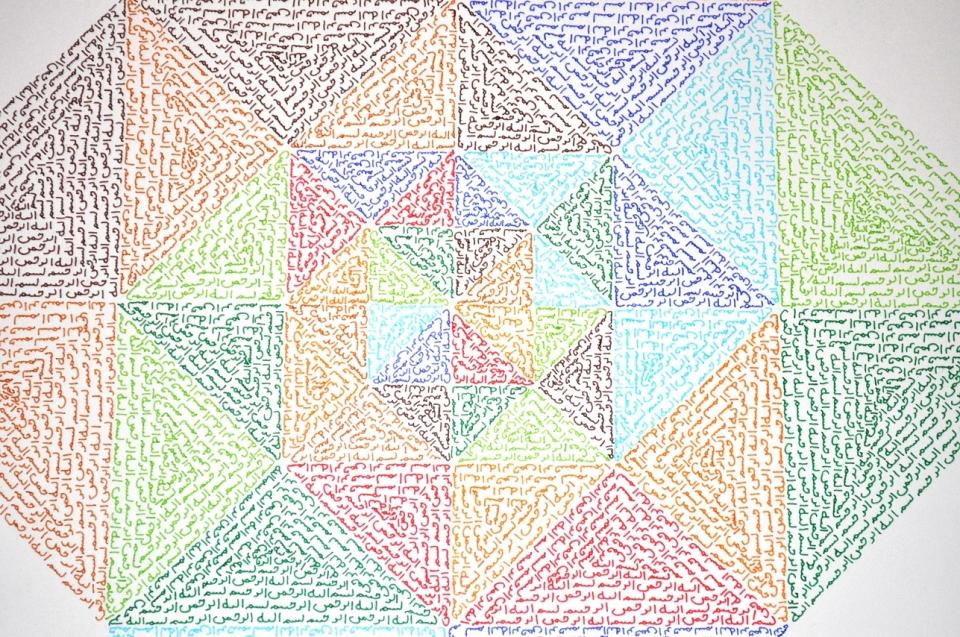 An Islamic Mandala | Örangie